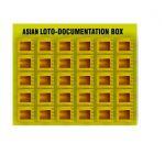 Asian Loto ALC-LGDB Group Lock Box